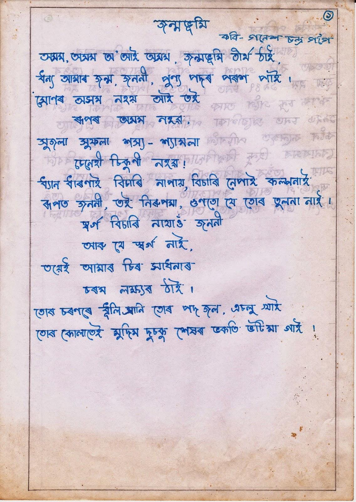 Swadesh prem Research paper Sample - September 2019 - 1761 words