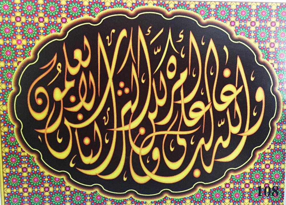 jual dinding wallpaper kaligrafi arab
