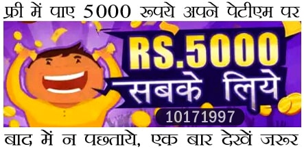 WIN Rs. 50000-/-