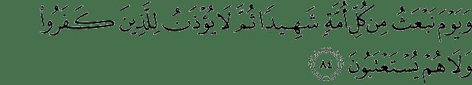 Surat An Nahl Ayat 84
