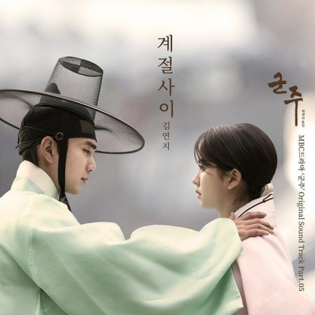 Lyric : Kim Yeon Ji - Between Seasons (계절사이) (OST. Ruler: Master of the Mask)