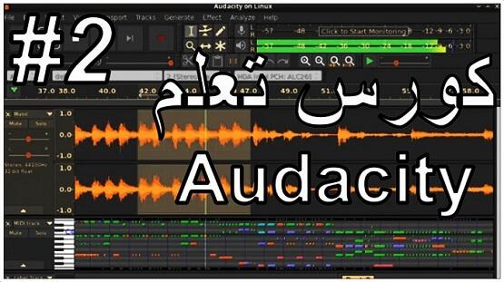 كورس تعلم Audacity حفظ الصوت بصيغة MP3 وحل مشكلة lame enc.dll
