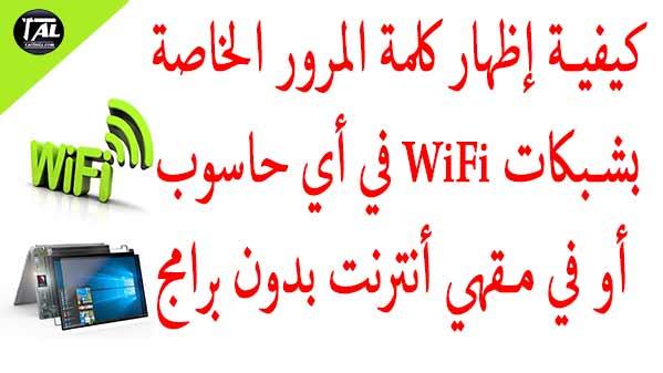 كيفية اظهار كلمة المرور الخاصة بشبكات WiFi فى اي حاسوب أو في مقهي أنترنت بدون برامج