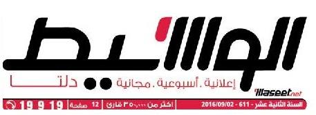وسيط الدلتا عدد الجمعة 2 سبتمبر 2016