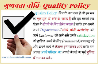 Quality policy in hindi,Definition,quality policy kya hai, Quality assurense in hindi, management Factor, circle in hindi