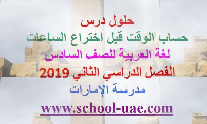 حل درس حساب الوقت قبل اختراع الساعات مادة اللغة العربية للصف السادس الفصل الدراسي الاول2019 - موقع مدرسة الإمارات