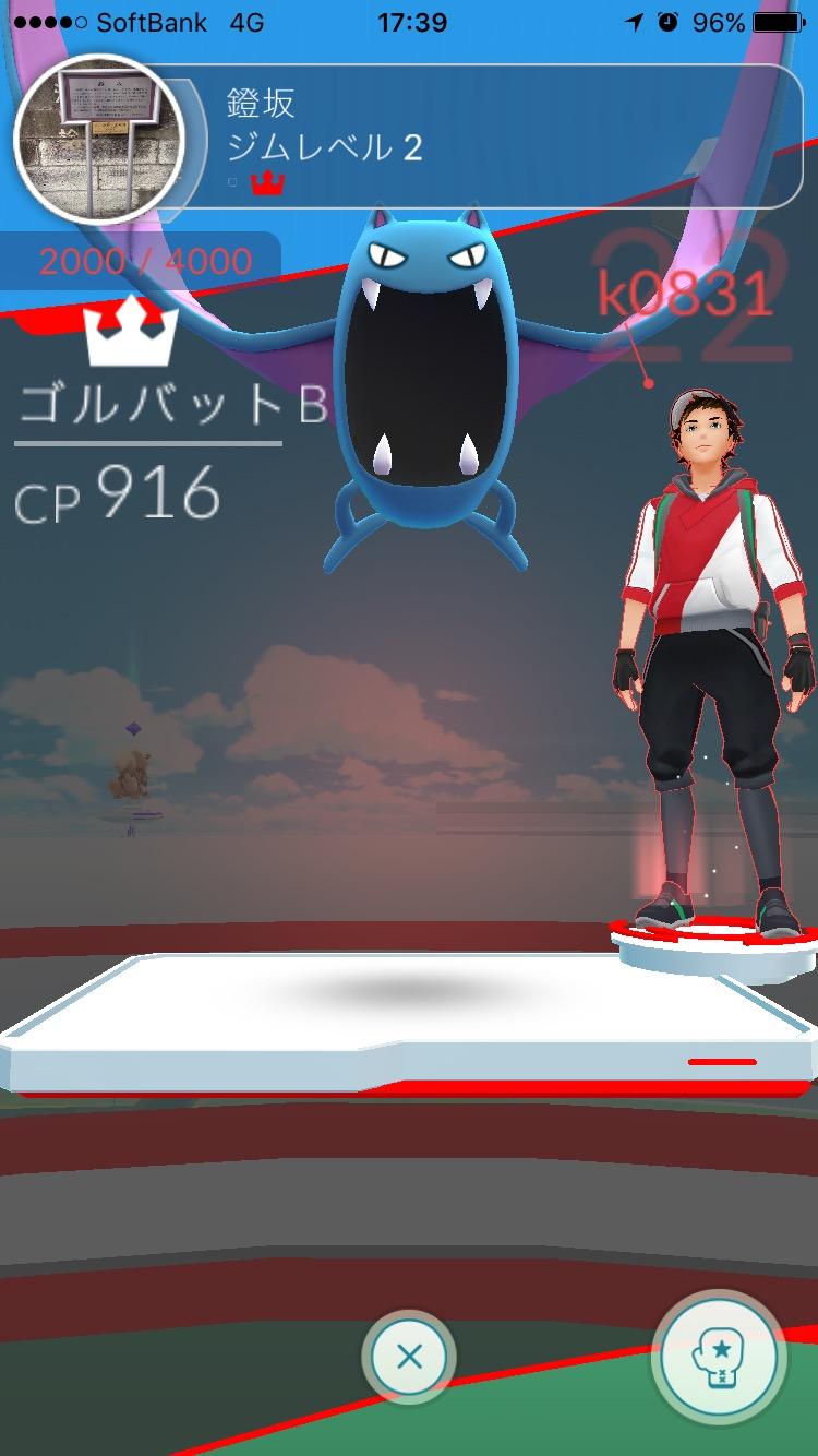 【ポケモンGo】Day10: こち亀の両さんがポケストップに