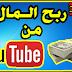 الحلقة 2: هكذا ستربح  مليون سنتيم (1000 ألف دولار ) من اليوتيوب في كل شهر !!