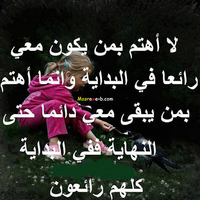 صور حكم 2019 اجمل الصور المكتوب عليها حكم ومواعظ مصراوى الشامل