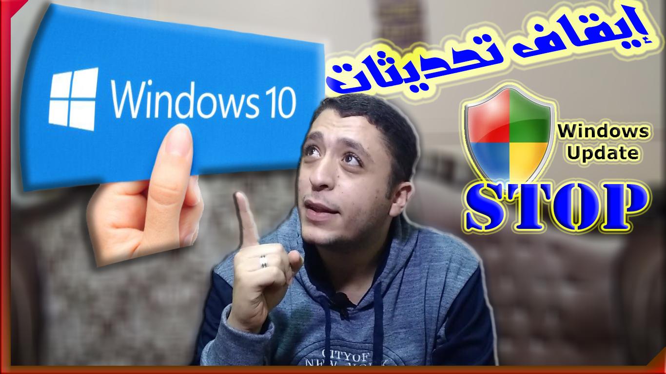إيقاف تحديثات ويندوز 10 بدون برامج والتحكم بها بطريقة سهله جداً