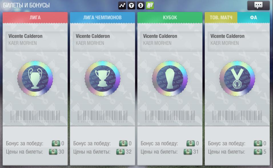 Top Eleven tokens
