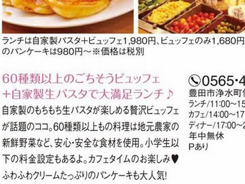 雑誌情報 シェフズガーデンオハナ豊田浄水店