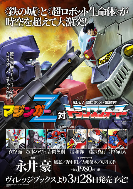 Mazinger Z vs. Transformers