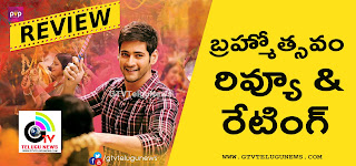 Brahmotsavam Movie Review & Rating, Brahmotsavam Movie Review, Live Updates of Brahmotsavam, Mahesh Babu Film Rating &Public Talk ,బ్రహ్మోత్సవం రివ్యూ