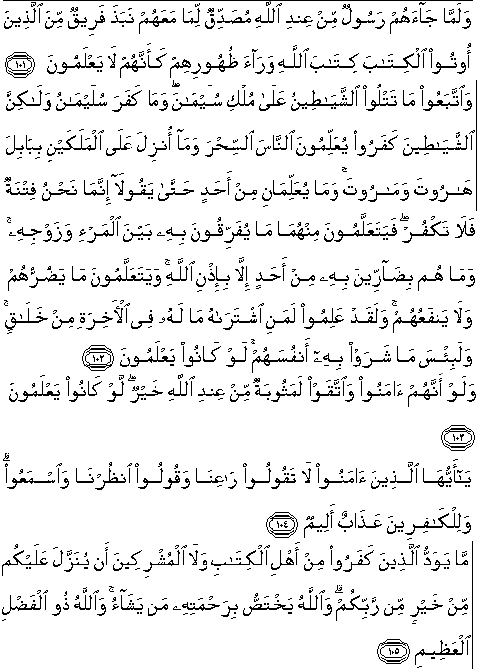 Surat Al Baqarah Ayat 101 102 103 104 Dan 105 Lengkap Dengan Arti Terjemahannya Alquran Surat Ayat