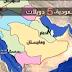 نيويورك تايمز: سيتم تقسيم السعودية وسوريا والعراق واليمن وليبيا الى 14 دولة, بالفيديو