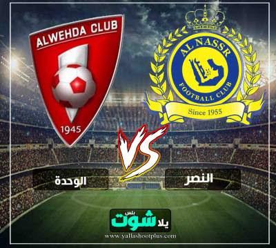 مشاهدة مباراة النصر والوحدة بث مباشر اليوم 16-3-2019 في الدوري السعودي