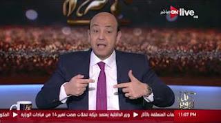 برنامج كل يوم حلقة الأحد 11-6- 2017 مع عمرو اديب