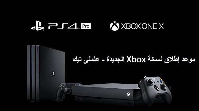 موعد إطلاق نسخة Xbox الجديدة - علمنى تيك