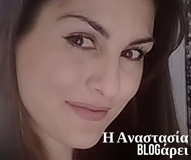 Η Αναστασία blogάρει - Anastasia's Beauty Secrets