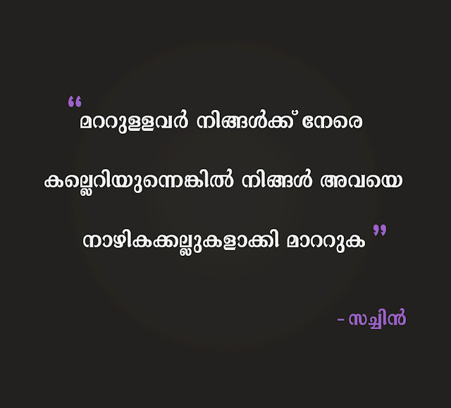 Purely motivational malayalam quotes on success and failure of life| Kwikk Malayalam quotes collection