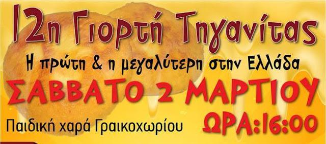 Θεσπρωτία: Σήμερα η 12η Γιορτή Τηγανίτας στο Γραικοχώρι