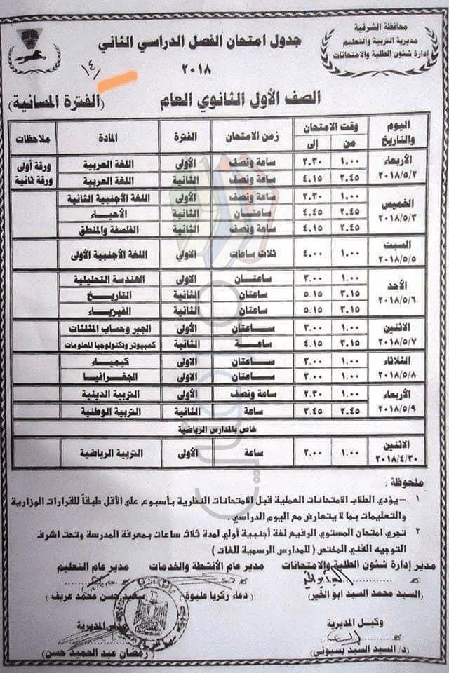 جدول امتحانات الصف الأول الثانوي الترم الثاني 2018 محافظة الشرقية