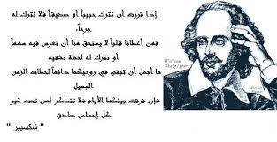 اقوال شكسبير عن الحياة