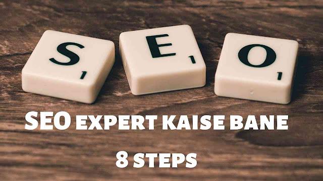 SEO expert kaise bane ? SEO expert bane inh 8 steps se