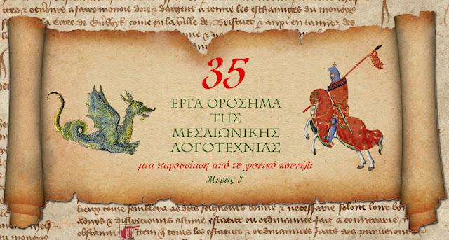 Λογοτεχνία του Μεσαίωνα αφίσα φονικό κουνέλι