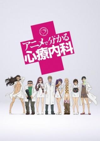 Anime de Wakaru Shinryounaika [ONA]