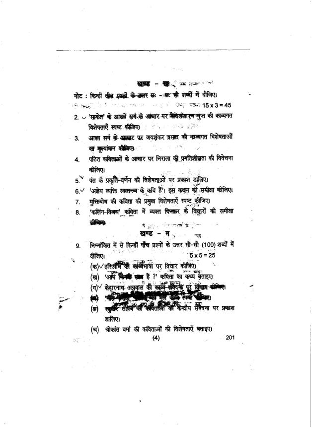Deen Dayal Upadhyay Gorakhpur University: B.A Hindi