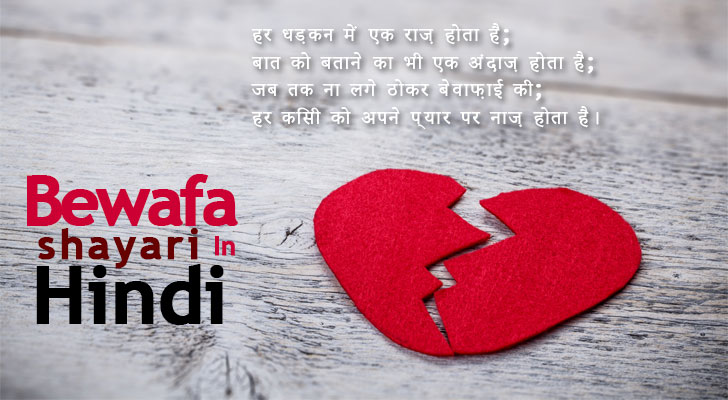 Best Bewafa Shayari in Hindi - Best collection of Hindi Shayari