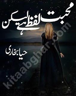 Mohabbat Lafz Hai Lekin Novel By Haya Bukhari