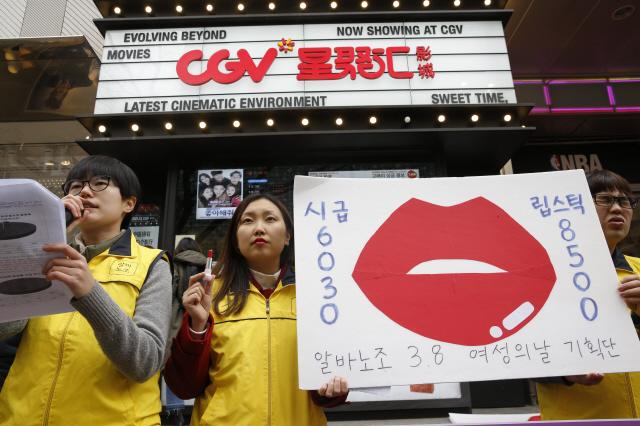 Mujeres coreanas protestando contra las condiciones laborales de los cines CGV