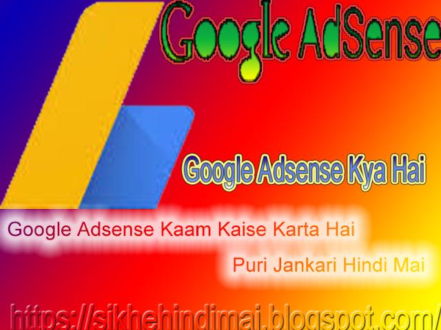 Google Adsense Kya Hai Or Kaise Kaam Karta Hai