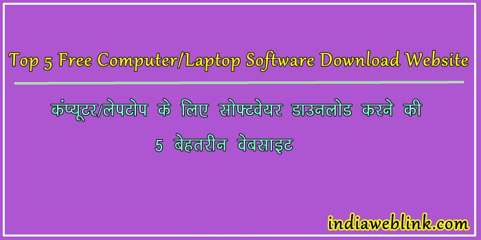 software kaise download kare top website