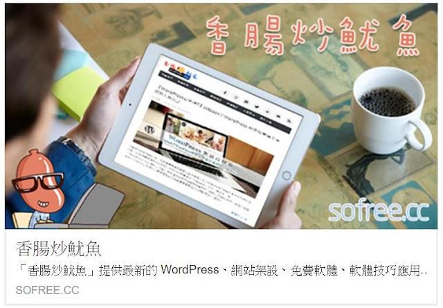fb-share-homepage-thumbnail-6-網站首頁如果被分享到 FB,看到縮圖效果不佳要如何設計版面?