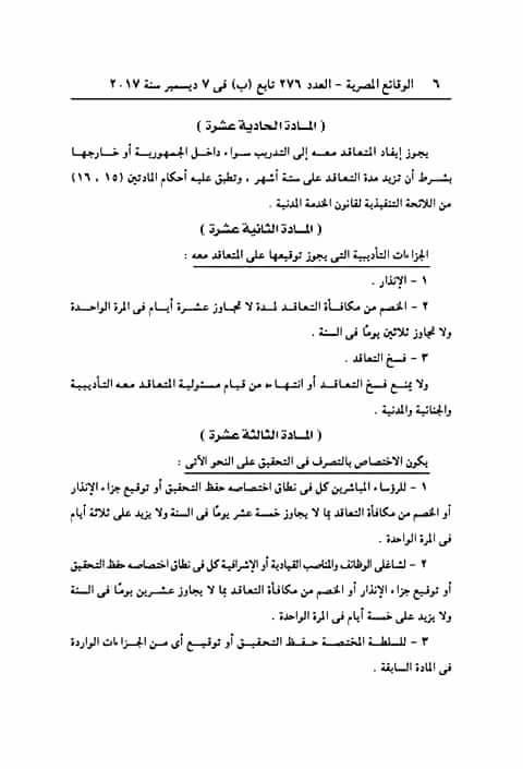 قرار وزير التخطيط رقم 110 لسنة 2017 بفتح باب التعيين بنظام التعاقد 6