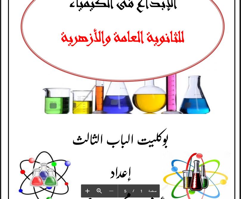 تحميل نموذج امتحان بوكليت علي الباب الثالث الثانوى مادة الكيمياء Screenshot_52