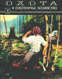 Охота и охотничье хозяйство № 7 за 1959 год