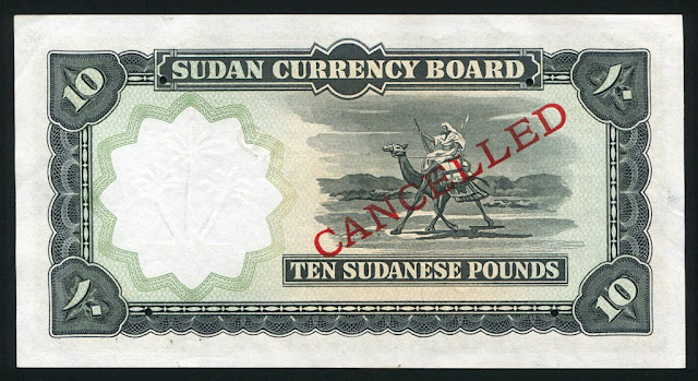 Sudan currency 10 pounds banknote