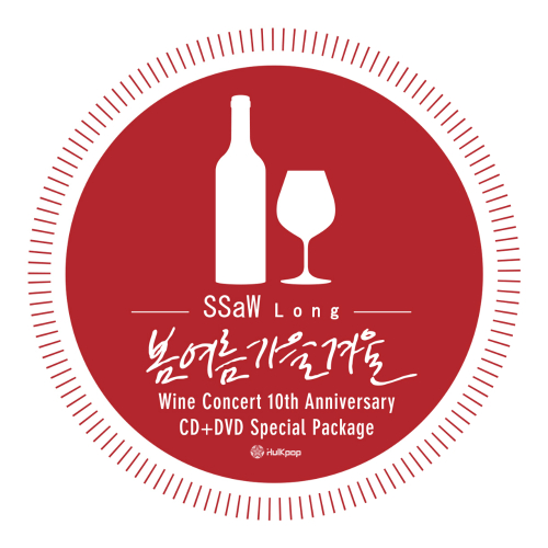 Bom Yeoreum Gaeul Kyeoul – SSaW Long Wine Concert 10th Anniversary CD+DVD Special Package