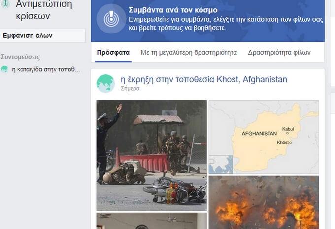 [How to]: Αντιμετώπιση κρίσεων: Το Facebook σου δείχνει όλες τις κρίσεις παγκοσμίως και πως μπορείς να βοηθήσεις