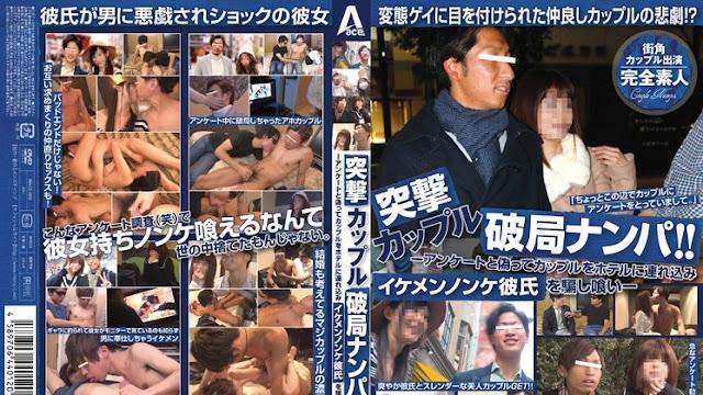 Men's Camp Assault To A Couple On A Date!! 突撃カップル破局ナンパ!!