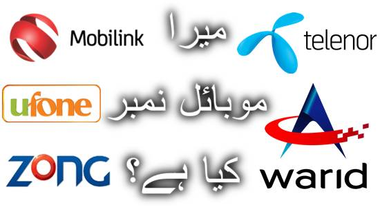 How to find Phone Number from SIM - Zong, Ufone, Mobilink