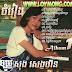 Song Senghorn - Anhchernh chol chos ber srolanh
