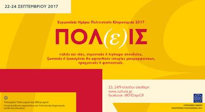 Ευρωπαϊκές Ημέρες Πολιτιστικής Κληρονομιάς 22-24/9/2017