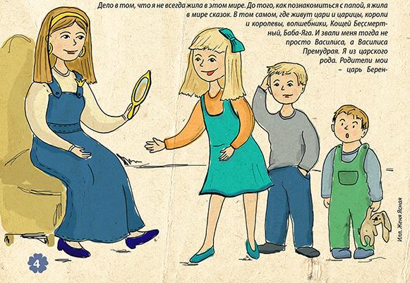 Яснушки: Иллюстрации для журнала