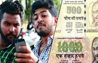 500 & 1000 Rupees, Valid or Invalid ?